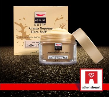 Διαγωνισμός Athens Heart με δώρο 2Supreme Ultra Soft Cream