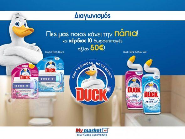 Διαγωνισμός My Market με δώρο συνολικά 500€ σε δωροεπιταγές
