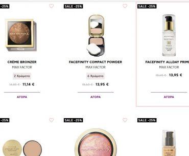 4e45a90b7b Εκπτώσεις έως -50% σε καλλυντικά   προϊόντα ομορφιάς στο attica Beauty