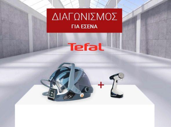 Διαγωνισμός Kotsovolos με δώρο Σύστημα Σιδερώματος Tefal και Access Steam