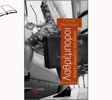 Διαγωνισμός jazzbluesrock.gr με δώρο το βιβλίο «Λαθρέμποροι»