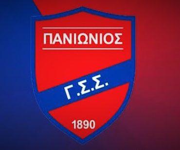 Διαγωνισμός novasports.gr με δώρο εισιτήρια για τον αγώνα Πανιώνιος – ΑΕΚ