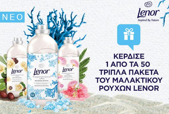 Διαγωνισμός epithimies.gr με δώρο 50 πακέτα Lenor