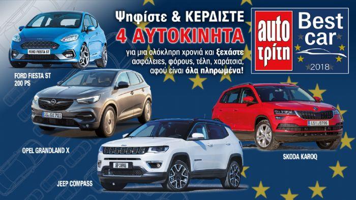 Διαγωνισμός AutoΤρίτη με δώρο 4 αυτοκίνητα για 6 έως 12 μήνες
