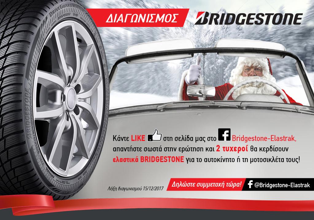 Διαγωνισμός Bridgestone-Elastrak με δώρο ελαστικά για το αυτοκίνητο ή τη μοτοσικλέτα