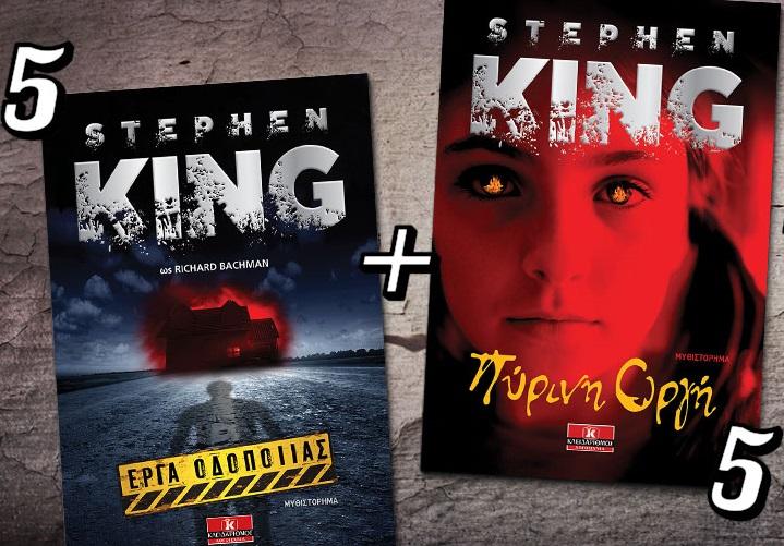 Διαγωνισμός diastixo με δώρο 10 βιβλία του Stephen King