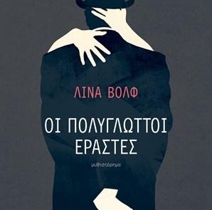 """Διαγωνισμός Vivlio-Life με δώρο το βιβλίο """"Οι πολύγλωττοι εραστές"""""""