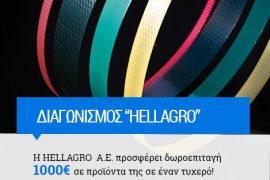 Διαγωνισμός Hellagro με δωροεπιταγή 1000€