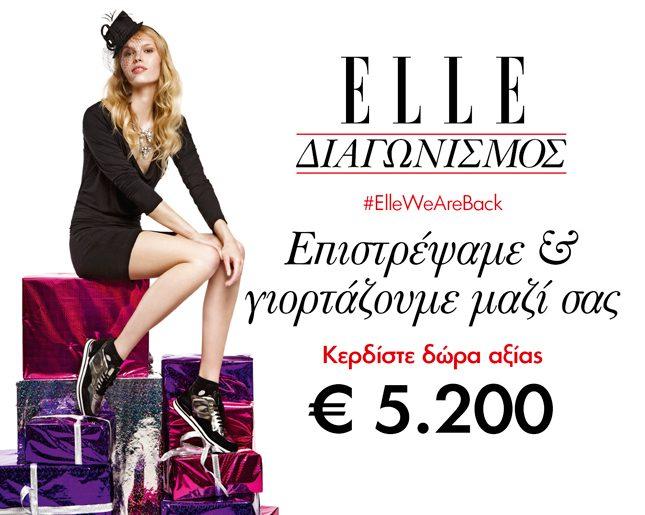 Διαγωνισμός ELLE με δώρα συνολικής αξίας 5200€