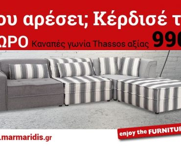Διαγωνισμός Έπιπλα Μαρμαρίδης με δώρο γωνιακό καναπέ