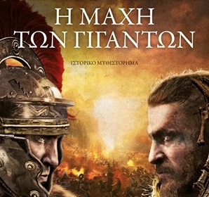 I Maxi Ton Giganton