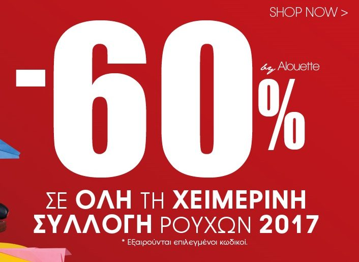 c34623fbd10 Μεγάλες εκπτώσεις σε παιδικά ρούχα στο Allouette!   nethall.gr ...