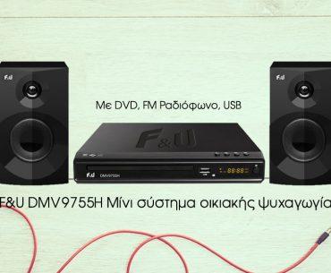 Διαγωνισμός F&U με δώρο mini Hi-Fi