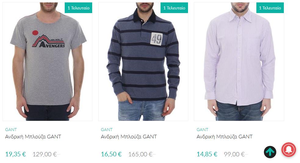 4fc3e6c4b5e Εκπτώσεις έως -90% σε ρούχα Lacoste & ανδρικά ρούχα Gant στο brandsGalaxy