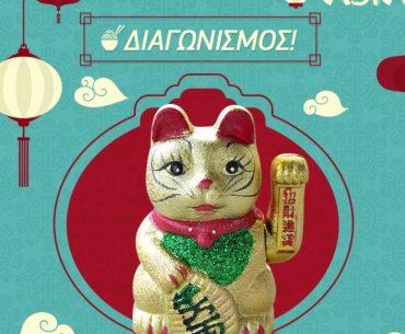 Διαγωνισμός Knorr με δώρο γούρια, τσάντες με προϊόντα και σετ σερβιρίσματος