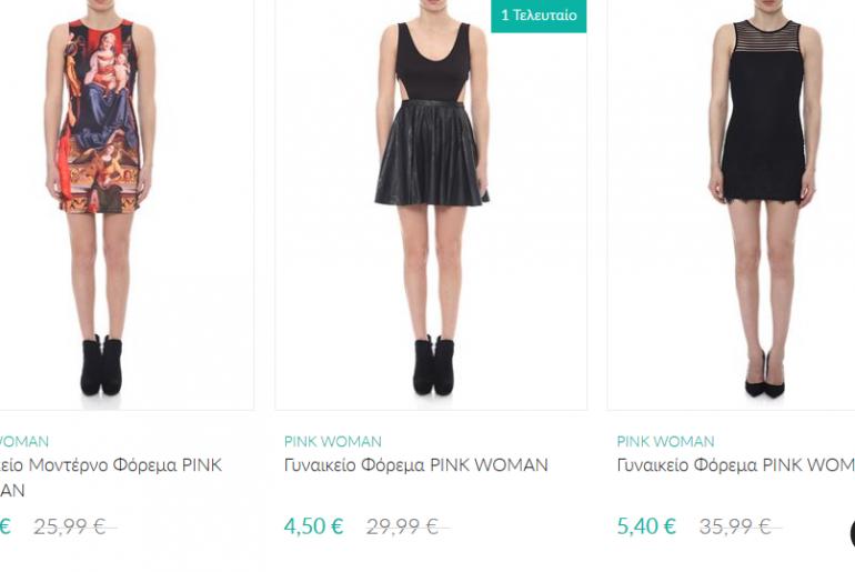 3cce7be42e1 γυναικεία ρούχα   - nethall.gr - Διαγωνισμοί με δώρα