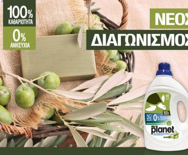 Διαγωνισμός My Planet με δώρο απορρυπαντικά green soap