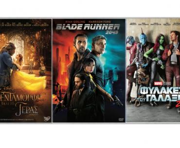 Διαγωνισμός Public Blog με δώρο DVD σε 8 τυχερούς