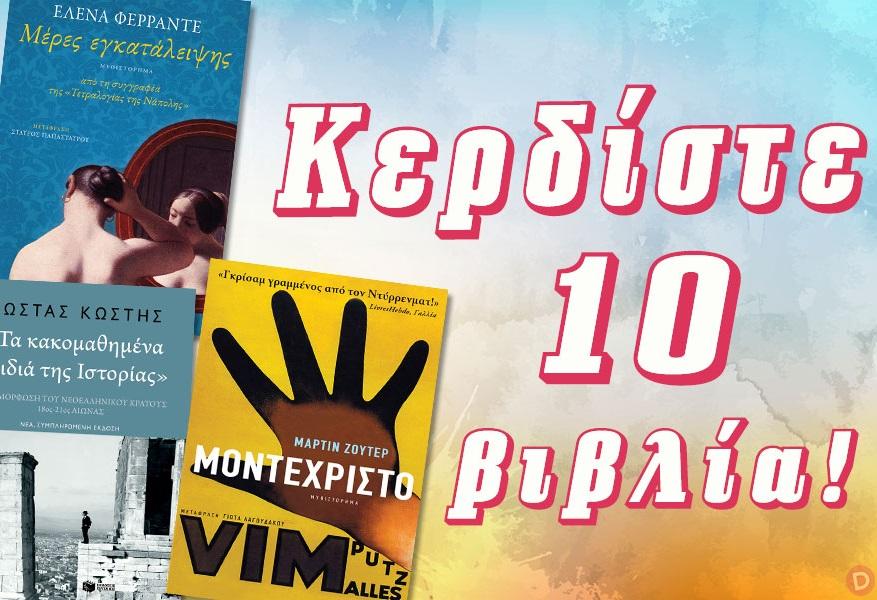 Διαγωνισμός diastixo με δώρο 10 βιβλία των Μουρσελά, Ζούτερ, Κονιέττι, Φερράντε και Κωστή