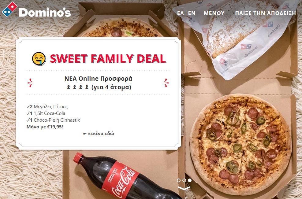 Όλες οι πίτσες DOMINOS μόνο με 8.95€ και 1+1 pizza δώρο!