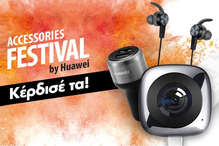 Διαγωνισμός Public Blog με δώρο αξεσουάρ smartphone Huawei