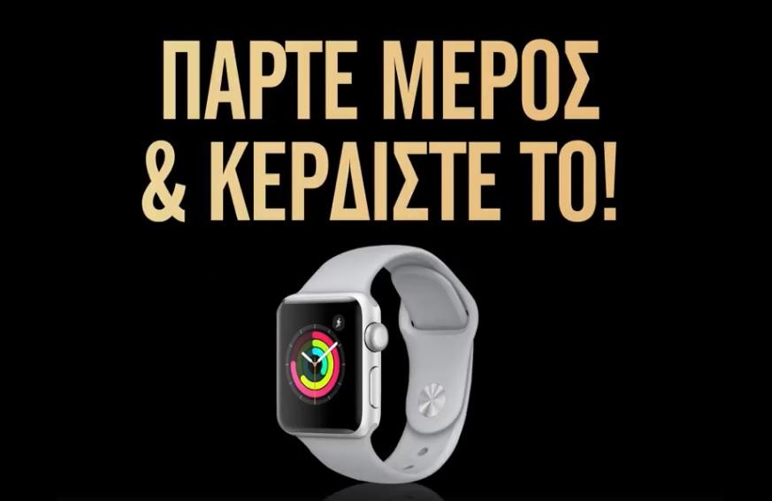 Διαγωνισμός Γαλαξίας με δώρο Apple Watch