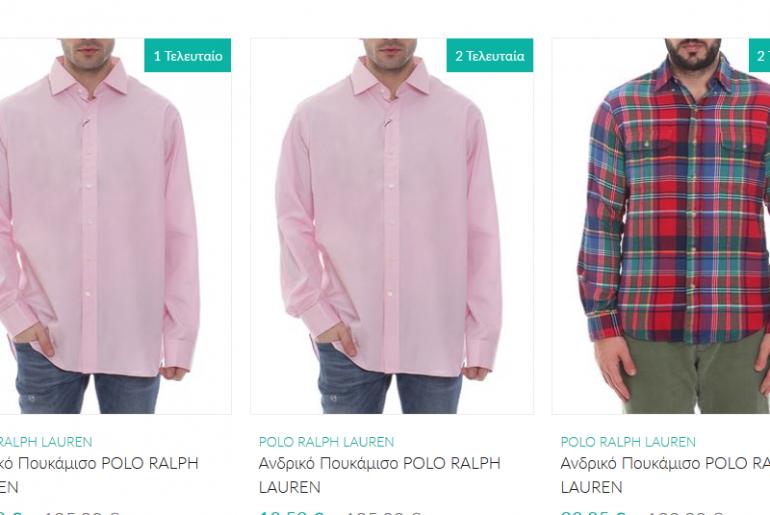 19ebcac7570f Εκπτώσεις έως -90% σε ρούχα Esprit   Polo Ralph Lauren στο brandsGalaxy