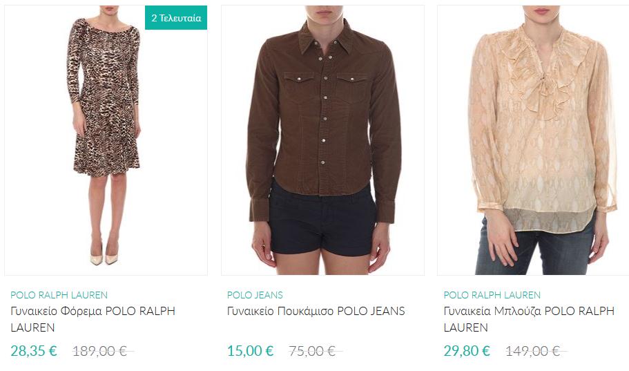 b5a99b56ff21 Εκπτώσεις έως -85% σε ρούχα Gant   Polo Ralph Lauren στο brandsGalaxy