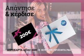 Διαγωνισμός epithimies.gr με δωροεπιταγές 600€ για είδη ένδυσης και προϊόντα P&G