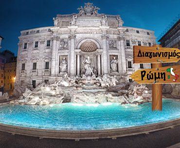 Διαγωνισμός Travelen με δώρο 3ήμερο ταξίδι στη Ρώμη