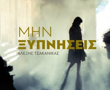 Mhnksupnhseis Cover