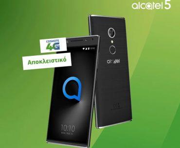 Διαγωνισμός Cosmote με δώρο Alcatel 5