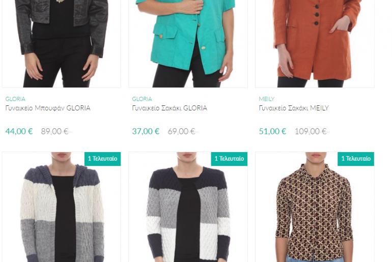 f43f58385b44 Εκπτώσεις έως -80% σε ρούχα ανοιξιάτικης συλλογής