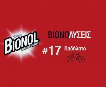 Διαγωνισμός Bionol με δώρο 10 συσκευασίες Bionol