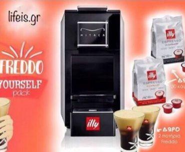 Διαγωνισμός Life is με δώρο μηχανή espresso illy