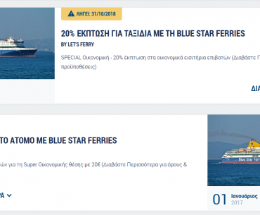 Lets Ferry Blue Star Ferries