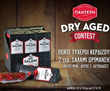 Διαγωνισμός Dimitris Skarmoutsos με δώρο σαλάμια ωρίμανσης Παντέρη