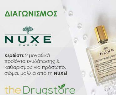 Διαγωνισμός theDrugstore με δώρο προϊόντα ενυδάτωσης & καθαρισμού Nuxe