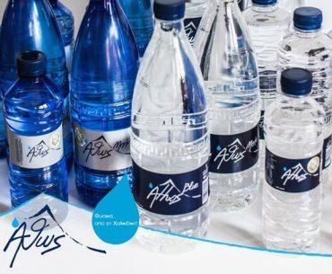 Διαγωνισμός Αθως με δώρο εμφιαλωμένα νερά