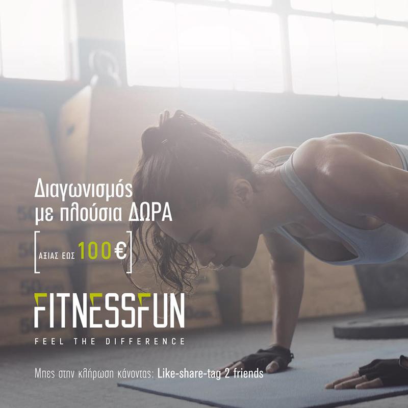 Διαγωνισμός Fitnessfun με δώρα αξίας 100€