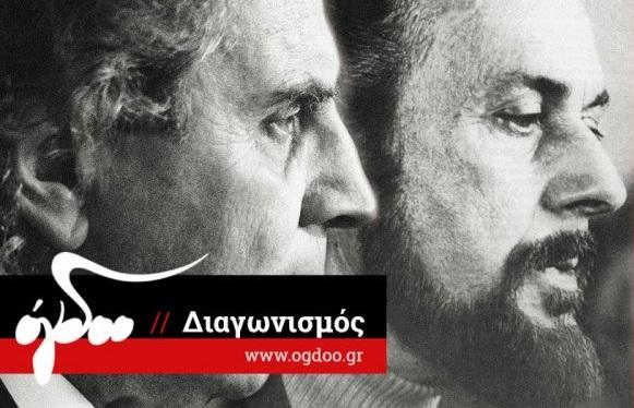 Διαγωνισμός ogdoo.gr με δώρο τον νέο «Επιτάφιο» του Μίκη & του Ρίτσου