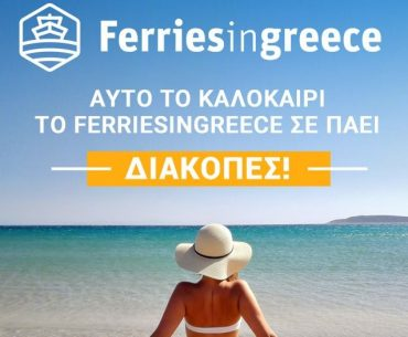 Ferriesingreece