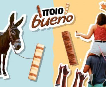 Διαγωνισμός Kinder Bueno με δωροεπιταγές Public αξίας 300€