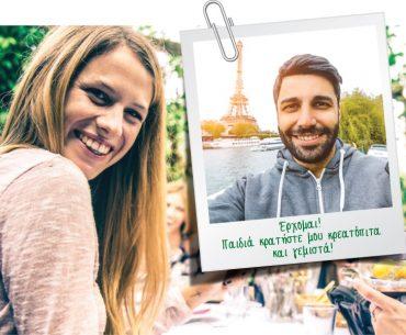 Διαγωνισμός ΑΒ Βασιλόπουλος με δώρο 3 αεροπορικά εισιτήρια για Ελλάδα