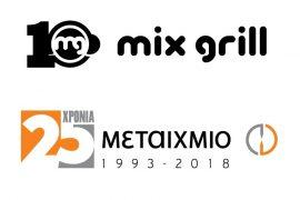 Διαγωνισμός MixGrill.gr με δώρο 20 βιβλία από τις εκδόσεις Μεταίχμιο