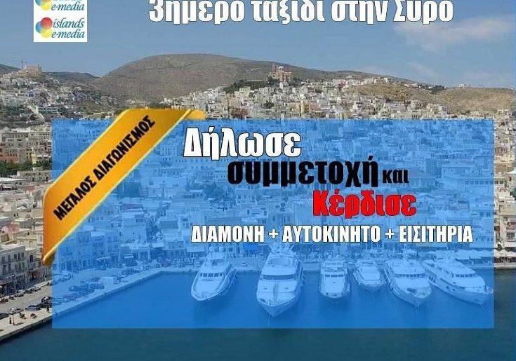 Syros 1000x600
