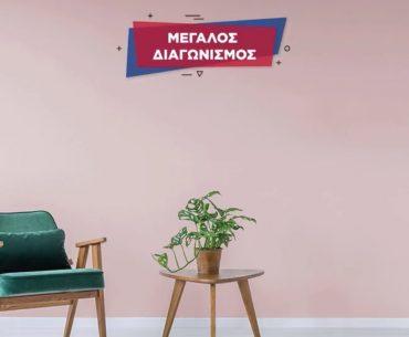 Διαγωνισμός Vechro με δώρο το χρώμα που θα επιλέξετε