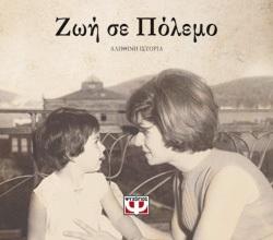 Διαγωνισμός Vivlio-Life με δώρο το βιβλίο «Ζωή σε πόλεμο»