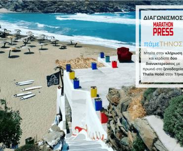 Διαγωνισμός Marathon Press με δώρο διανυκτερεύσεις με πρωινό στην Τήνο