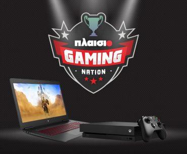 """Διαγωνισμός Πλαίσιο με 70+1 μοναδικά δώρα """"Gaming Nation"""""""